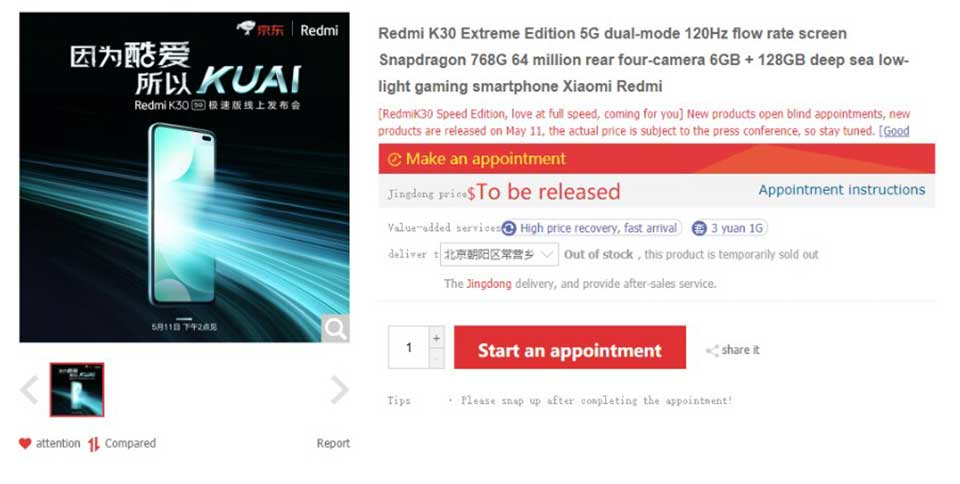 Redmi K30 5G Speed ​​Edition